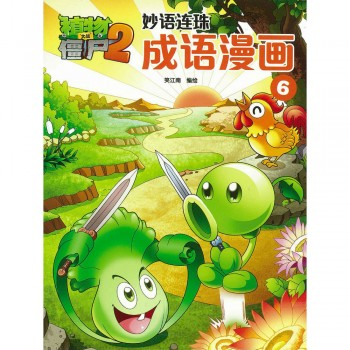 植物大战僵尸2:妙语连珠成语漫画6