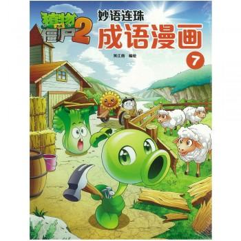 植物大战僵尸2:妙语连珠成语漫画7