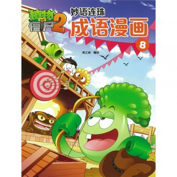 植物大战僵尸2:妙语连珠成语漫画8