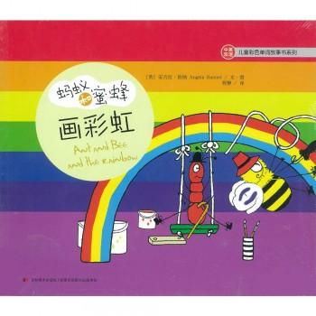 蚂蚁和蜜蜂: 画彩虹