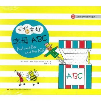 蚂蚁和蜜蜂: 字母ABC