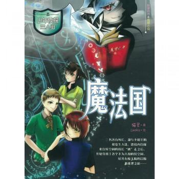 少年侦探三人组: 01 魔法国