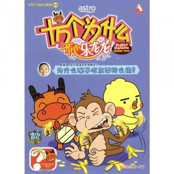 开心乐龙龙 十万个为什么 48:为什么猴子吃东西那么快?