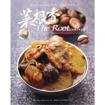 菜根香 The Root Cookbook