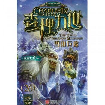查理九世:26 雪山巨魔