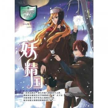 少年侦探三人组: 04 妖精国