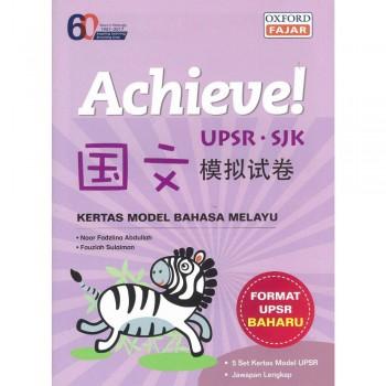 Achieve! UPSR SJK 国文模拟试卷