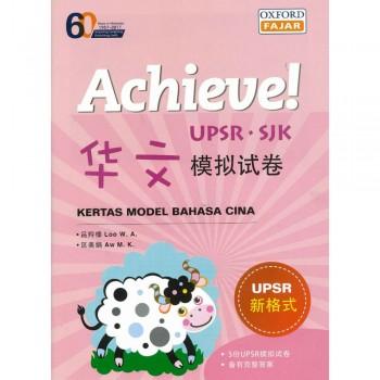 Achieve! UPSR SJK 华文模拟试卷