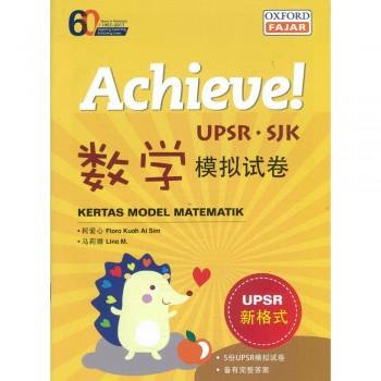 Achieve! UPSR SJK 数学模拟试卷