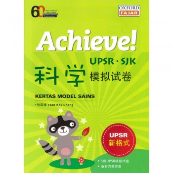 Achieve! UPSR SJK 科学模拟试卷