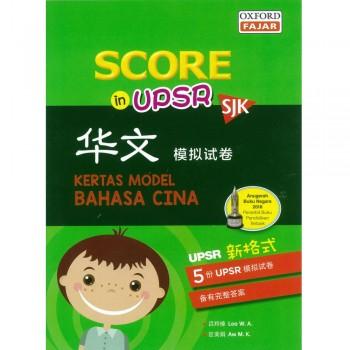 Score in UPSR SJK 华文模拟试卷 Kertas Model Bahasa Cina 2019