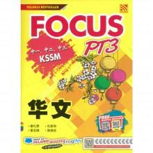 Focus PT3 中一、中二、中三 KSSM 华文