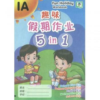 趣味假期作业 5 in 1 1A