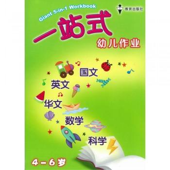 Giant 5-in-1 Workbook 一站式幼儿作业 4-6岁