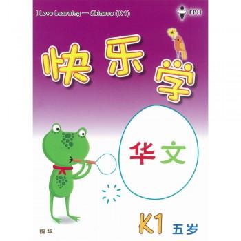 快乐学 华文 K1 五岁
