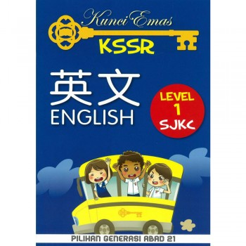 Kunci Emas KSSR English 英文 Level 1 SJKC