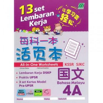 All-In-One Worksheets 国文 Bahasa Melayu SJKC 4A KSSR