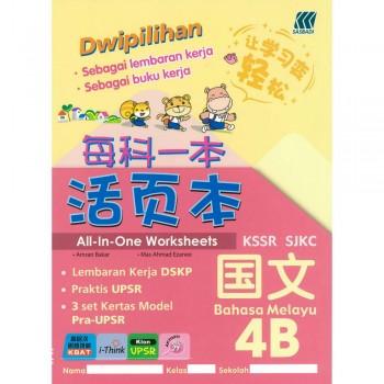 All-In-One Worksheets 国文 Bahasa Melayu SJKC 4B KSSR